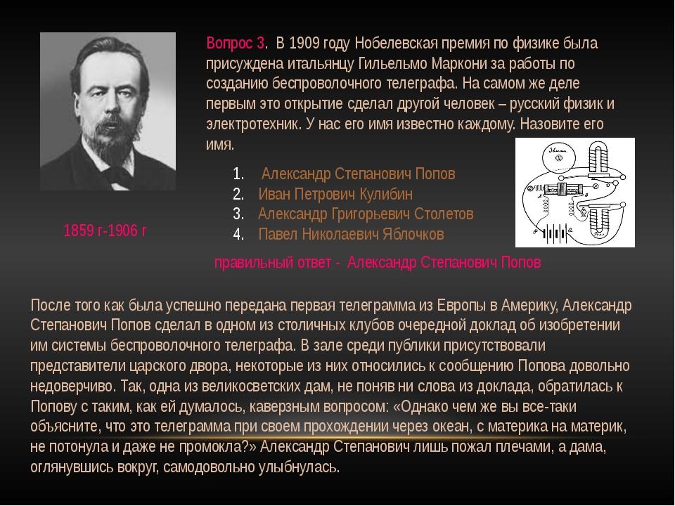 Вопрос 3. В 1909 году Нобелевская премия по физике была присуждена итальянцу...