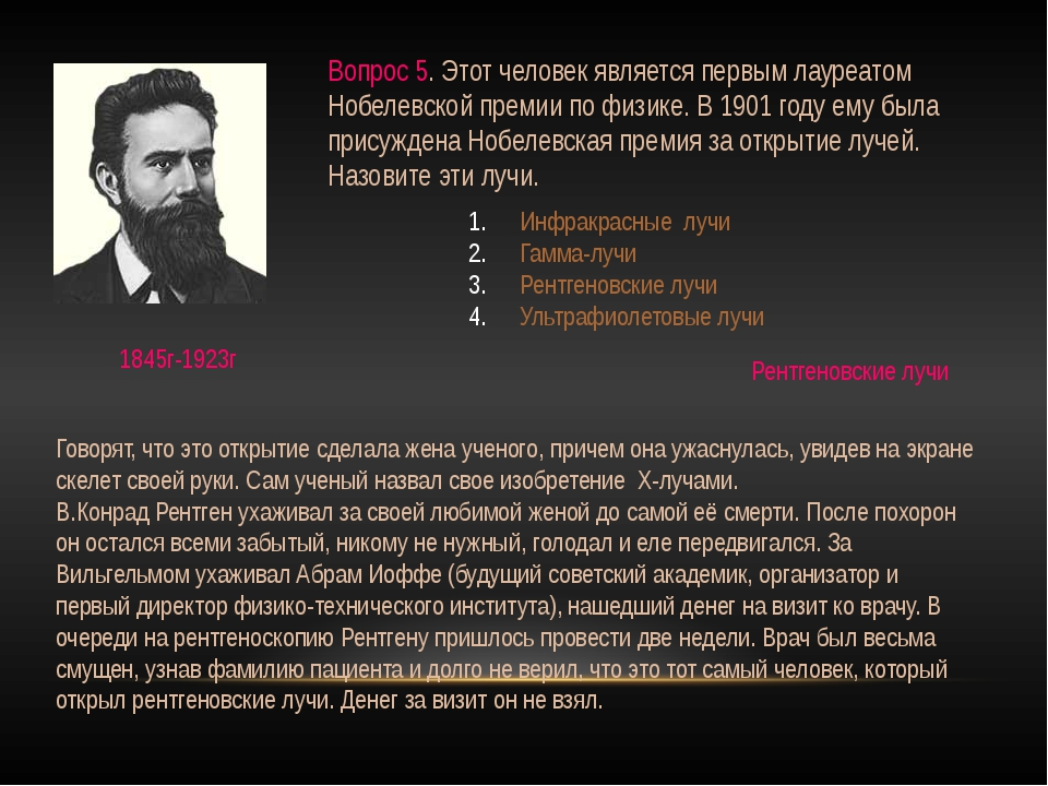 Вопрос 5. Этот человек является первым лауреатом Нобелевской премии по физике...