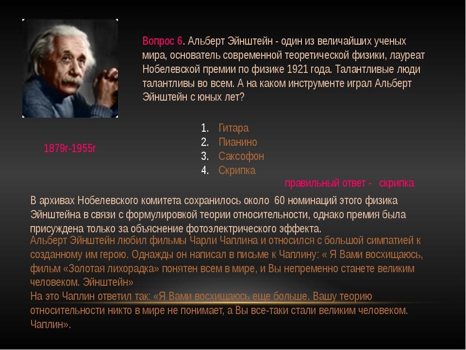 Вопрос 6. Альберт Эйнштейн - один из величайших ученых мира, основатель совре...