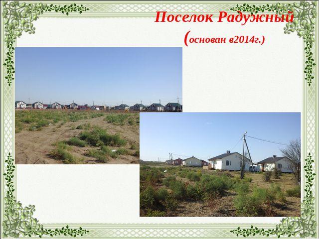 Поселок Радужный (основан в2014г.)