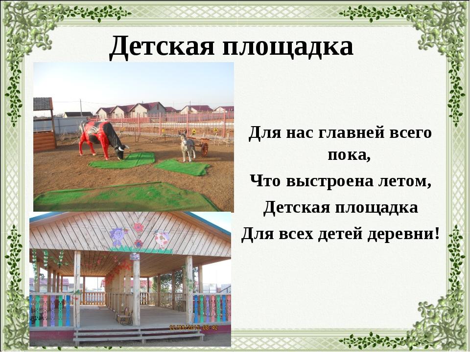 Детская площадка Для нас главней всего пока, Что выстроена летом, Детская пло...