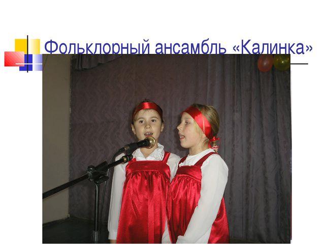 Фольклорный ансамбль «Калинка»