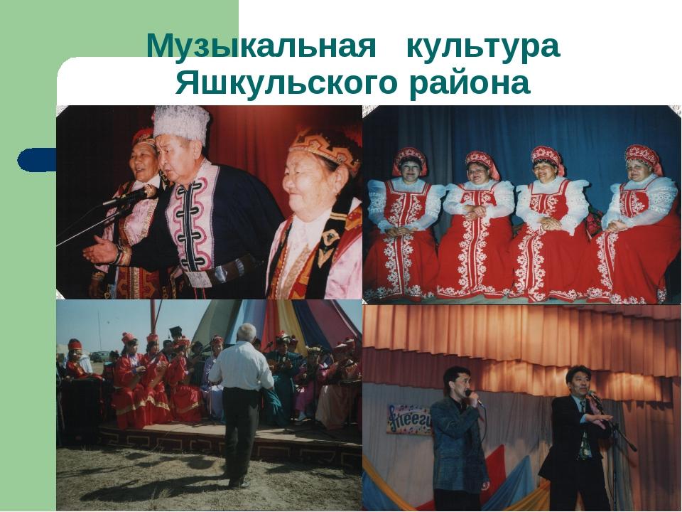 Музыкальная культура Яшкульского района