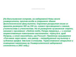 * Где в Санкт-Петербурге можно прочитать пушкинские строки в каменной книге?