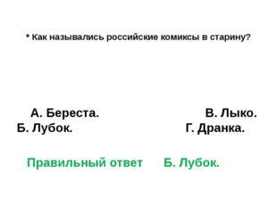 * Как назывались российские комиксы в старину? А. Береста.