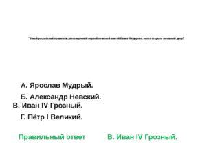 * Какой российский правитель, восхищённый первой печатной книгой Ивана Фёдор