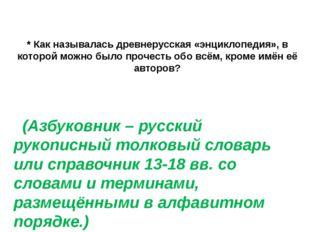 * Как называлась древнерусская «энциклопедия», в которой можно было прочесть