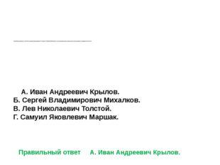 * Какой русский писатель почти 30 лет работал библиотекарем? Он служил в Пуб