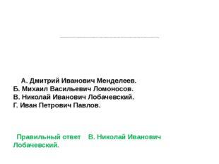 * Какой известный русский учёный 12 лет был директором библиотеки Казанского