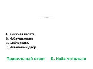 * Как назывался культурно-просветительский пункт в российской деревне до нач