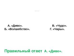 """* Как называется наша российская """"Книга рекордов Гиннесса""""?  А. «Диво»."""