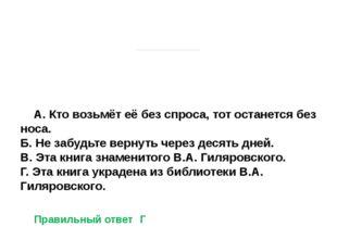 * Русский писатель Владимир Алексеевич Гиляровский, писавший о нравах и обыч