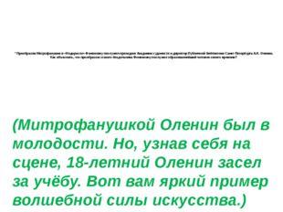 * Прообразом Митрофанушки в «Недоросле» Фонвизину послужил президент Академи