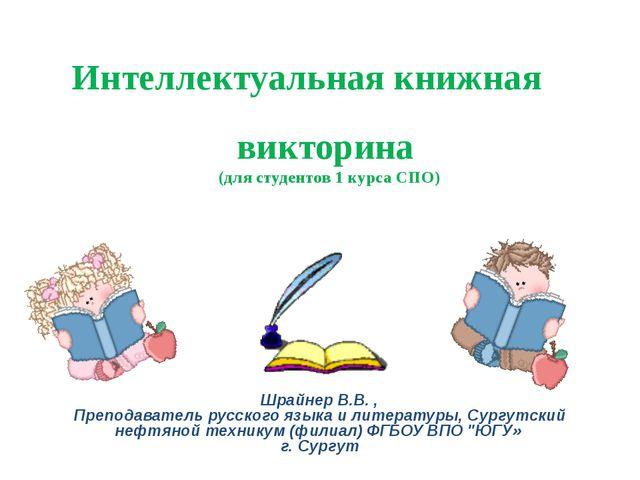 Интеллектуальная книжная викторина (для студентов 1 курса СПО) Шрайнер В.В. ,...
