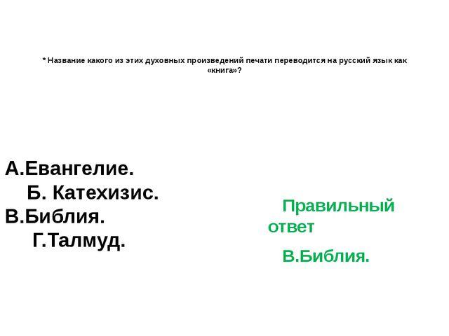 * Название какого из этих духовных произведений печати переводится на русски...