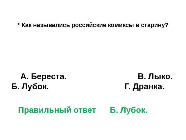 * Как назывались российские комиксы в старину? А. Береста....