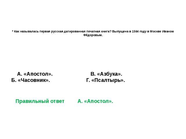 * Как называлась первая русская датированная печатная книга? Выпущена в 1564...