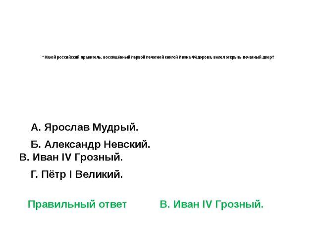 * Какой российский правитель, восхищённый первой печатной книгой Ивана Фёдор...