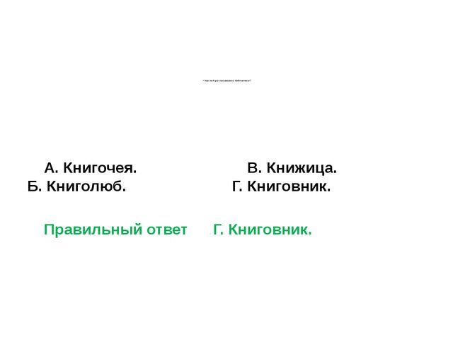 * Как на Руси называлась библиотека? А. Книгочея.В...