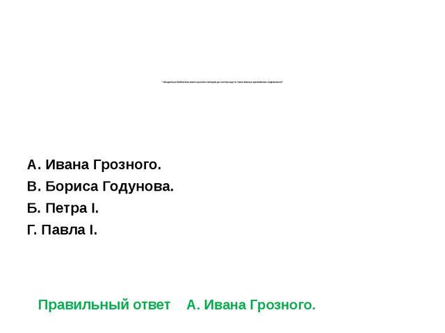 * Загадочную библиотеку какого русского монарха до сих пор ищут в таинственн...
