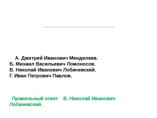 * Какой известный русский учёный 12 лет был директором библиотеки Казанского...
