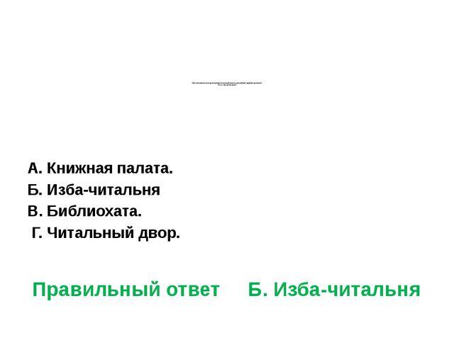 * Как назывался культурно-просветительский пункт в российской деревне до нач...
