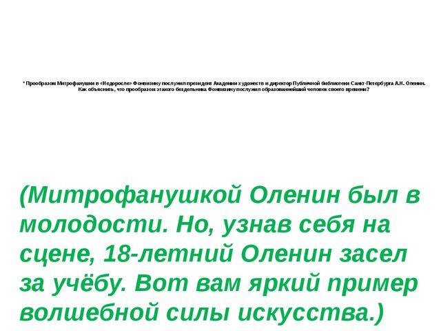 * Прообразом Митрофанушки в «Недоросле» Фонвизину послужил президент Академи...