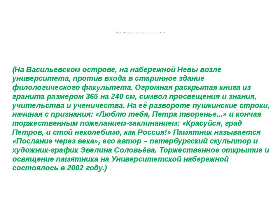 * Где в Санкт-Петербурге можно прочитать пушкинские строки в каменной книге?...
