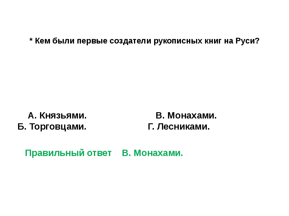* Кем были первые создатели рукописных книг на Руси? А. Князьями....