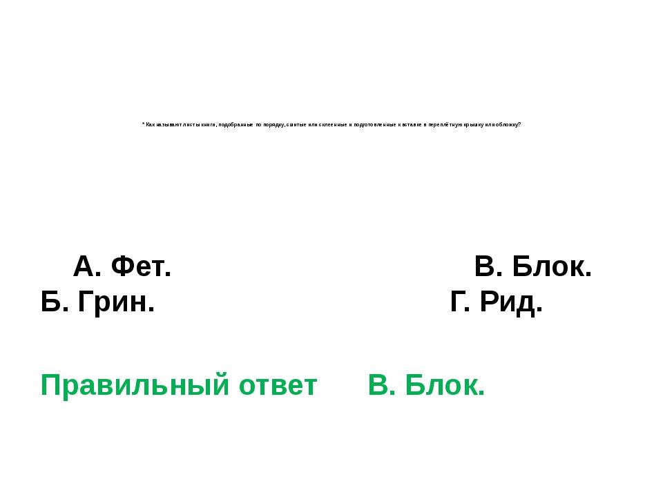 * Как называют листы книги, подобранные по порядку, сшитые или склеенные и п...