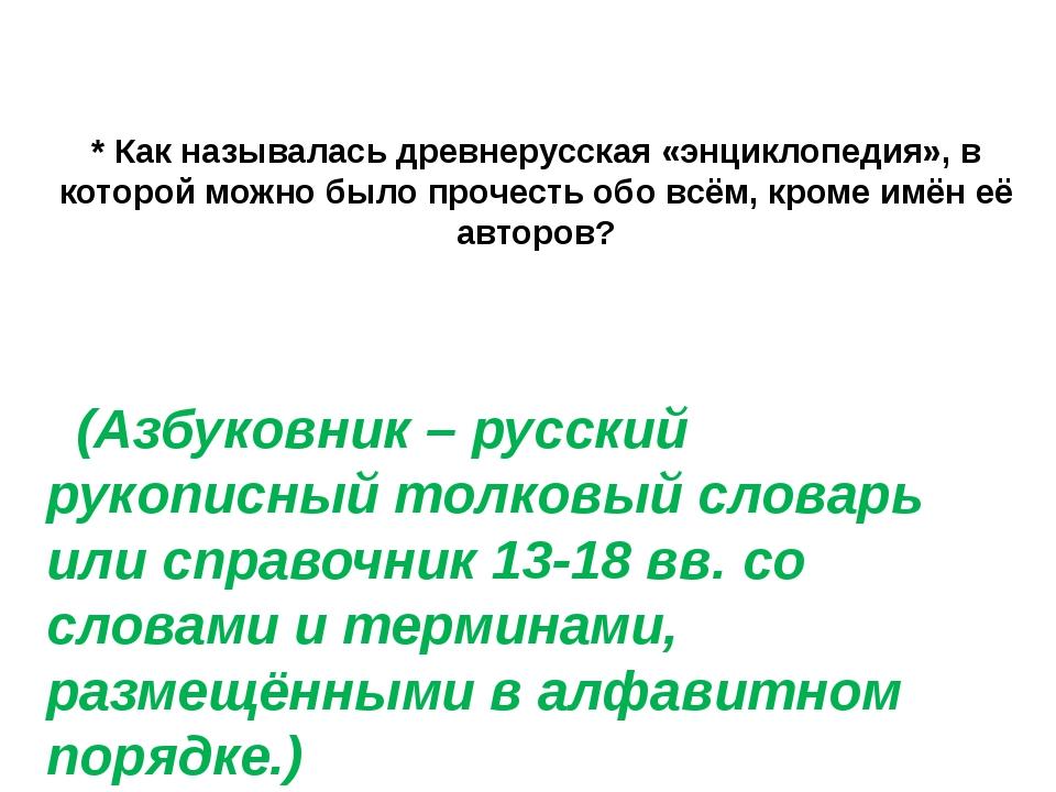 * Как называлась древнерусская «энциклопедия», в которой можно было прочесть...