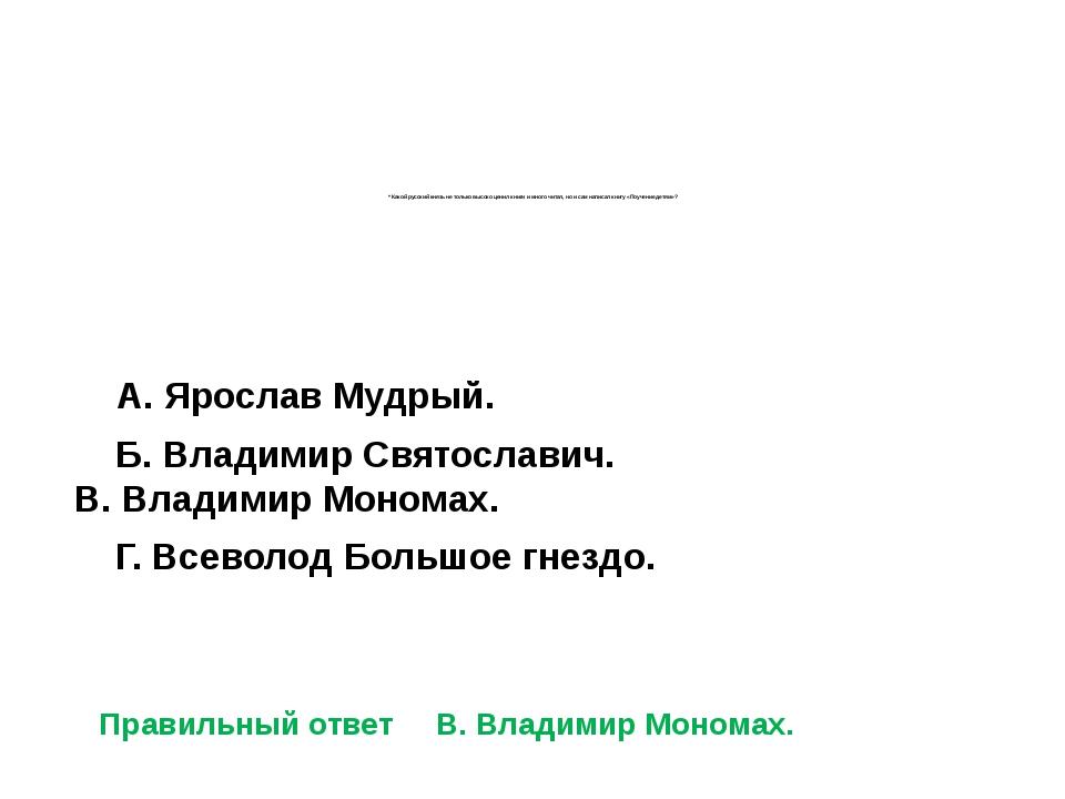 * Какой русский князь не только высоко ценил книги и много читал, но и сам н...