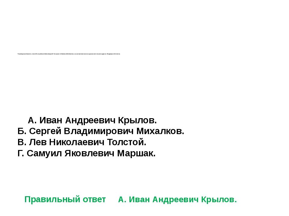 * Какой русский писатель почти 30 лет работал библиотекарем? Он служил в Пуб...