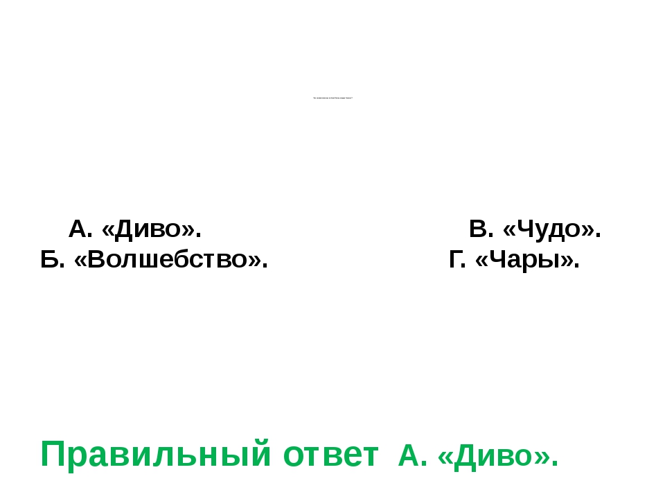 """* Как называется наша российская """"Книга рекордов Гиннесса""""?  А. «Диво». ..."""