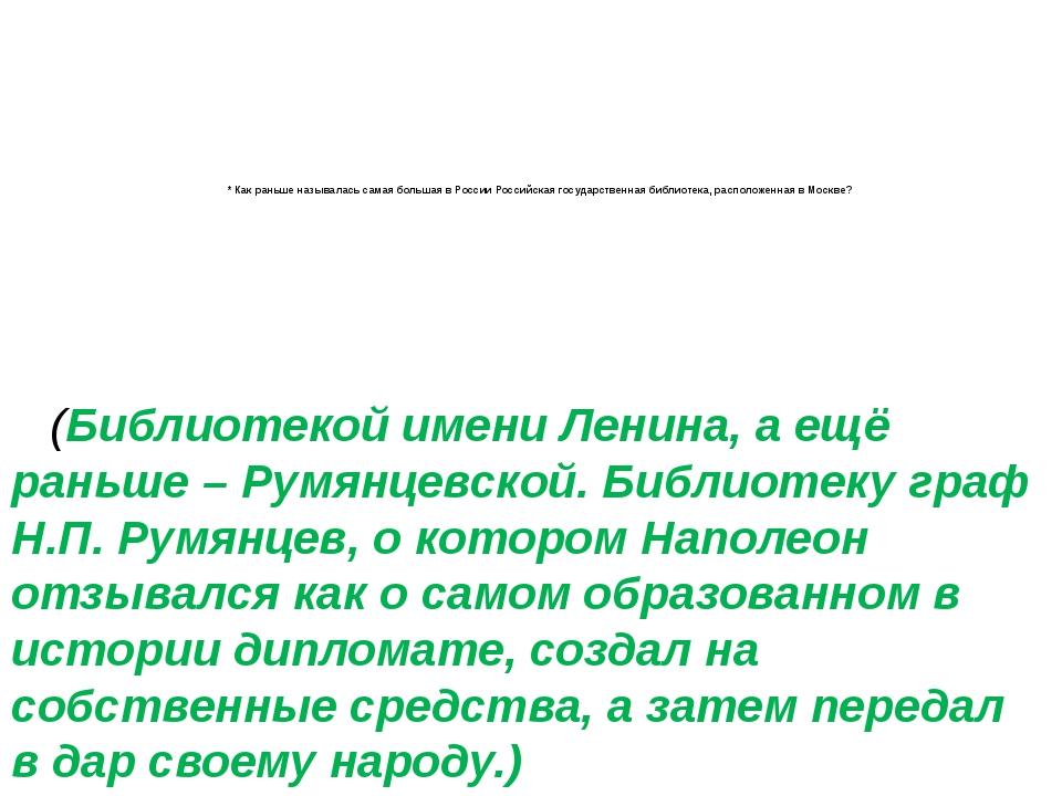 * Как раньше называлась самая большая в России Российская государственная би...