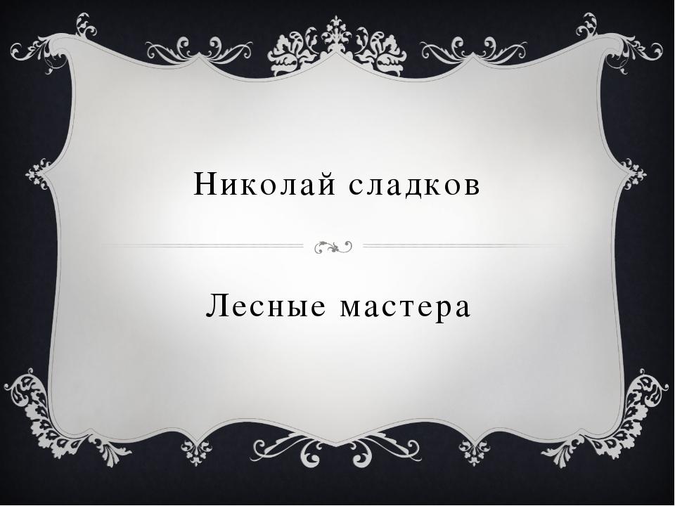 Николай сладков Лесные мастера
