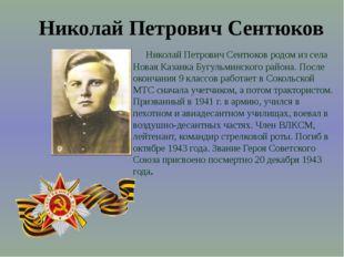 Николай Петрович Сентюков родом из села Новая Казанка Бугульминского района.