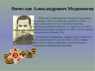 Вячеслав Александрович Медноногов родился на станции Зай Бугульминского райо