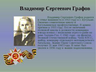 Владимир Сергеевич Графов родился в семье машиниста в 1913 году в г. Бугул