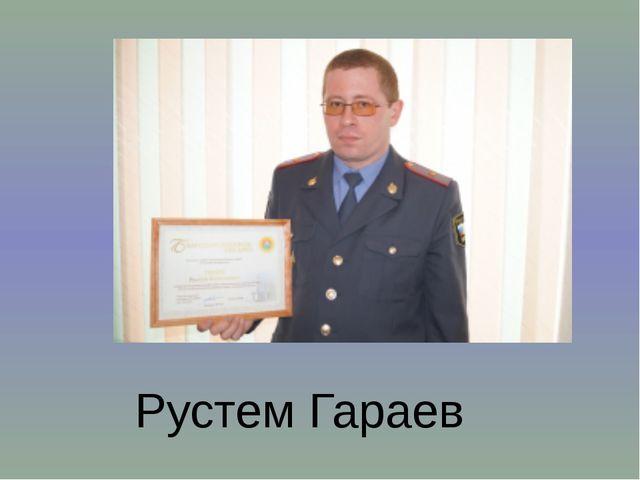 Рустем Гараев