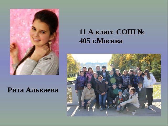 Рита Алькаева 11 А класс СОШ № 405 г.Москва