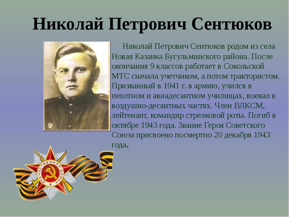 Николай Петрович Сентюков родом из села Новая Казанка Бугульминского района....