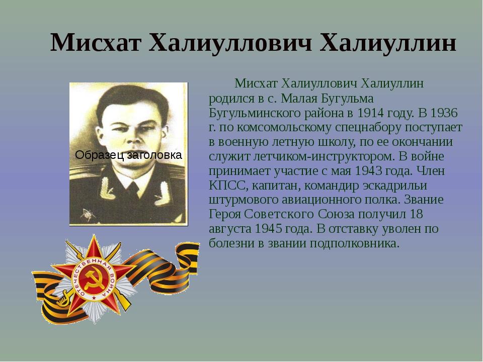 Мисхат Халиуллович Халиуллин родился в с. Малая Бугульма Бугульминского райо...