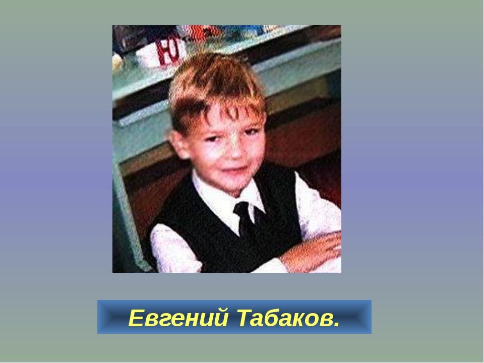 Евгений Табаков.