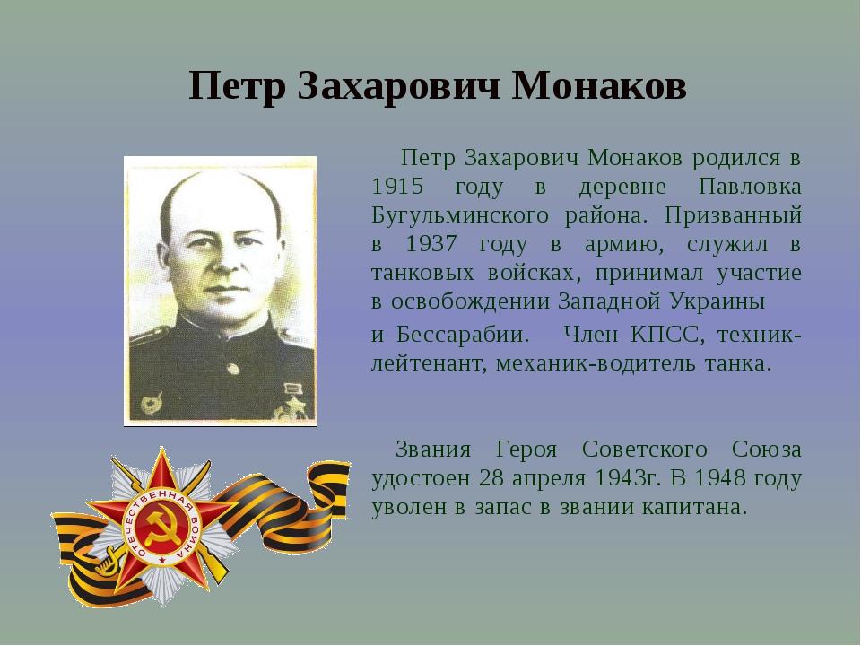 Петр Захарович Монаков родился в 1915 году в деревне Павловка Бугульминского...