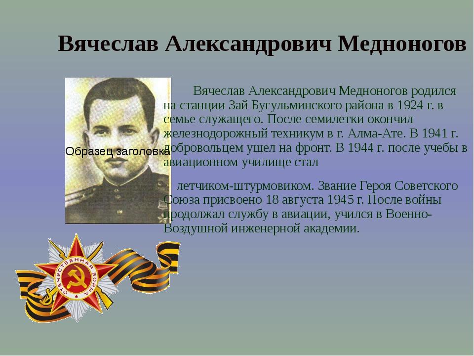 Вячеслав Александрович Медноногов родился на станции Зай Бугульминского райо...