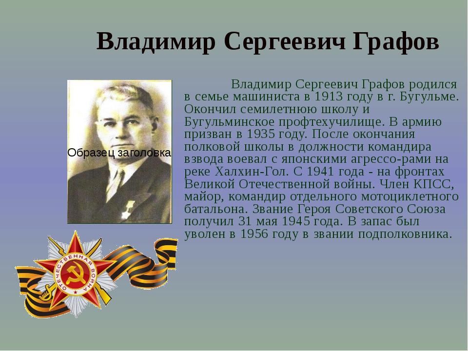 Владимир Сергеевич Графов родился в семье машиниста в 1913 году в г. Бугул...