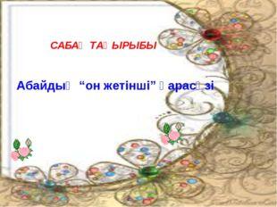 """САБАҚ ТАҚЫРЫБЫ Абайдың """"он жетінші"""" қарасөзі"""