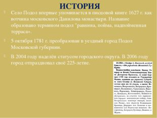 ИСТОРИЯ Село Подол впервые упоминается в писцовой книге 1627 г. как вотчина м