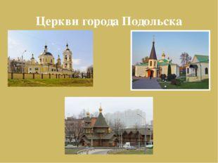 Церкви города Подольска